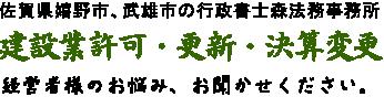 建設業許可|佐賀県嬉野市・武雄市